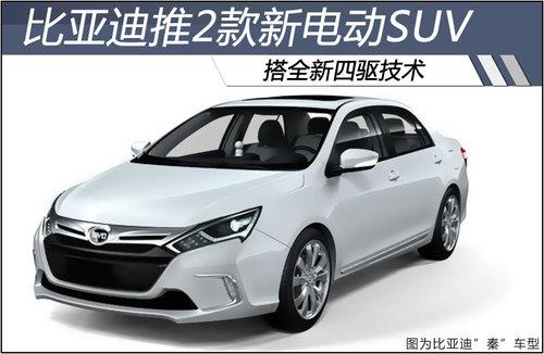 """比亚迪在纯电动车领域已推出两款轿车车型,全新双模汽车""""秦高清图片"""