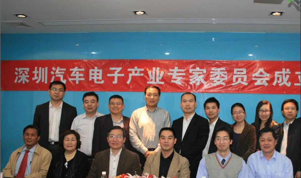 深圳汽车电子产业专家委员会成立大会在深召开